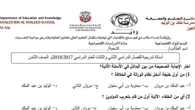 Photo of اسئلة تدريبية للفصل الثاني والتالث تربية إسلامية صف ثامن