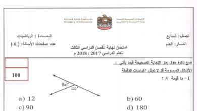 Photo of امتحان نهاية الفصل الثالث 2017 – 2018 رياضيات صف سابع
