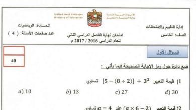 Photo of الامتحانات الوزارية السابقة لنهاية الفصل الثالث رياضيات صف خامس