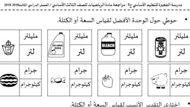 Photo of أوراق عمل مراجعة الفصل الثالث رياضيات صف ثالث