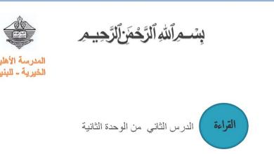 Photo of حل درس الناس والزمان لغة عربية صف تاسع فصل ثاني