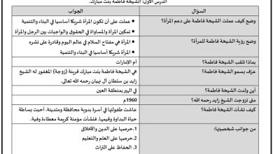Photo of مذكرة تربية إسلامية شاملة للفصل الثاني صف ثاني عشر