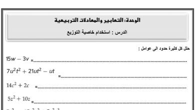 Photo of ورق عمل استخدام خاصية التوزيع رياضيات صف تاسع فصل ثاني