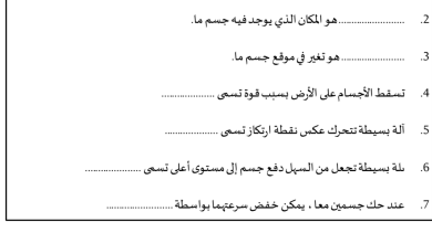 Photo of مراجعة عامة لمهارات الفصل الثالث علوم صف ثاني