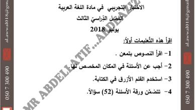 Photo of اختبار تجريبي لغة عربية صف ثاني عشر فصل ثالث