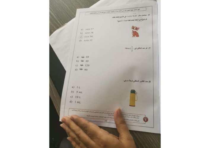 امتحان رياضيات الصف الرابع الفصل الثالث 2018 – 2019