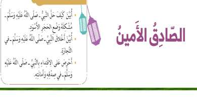 Photo of حل درس الصادق الامين تربية اسلامية الصف الثاني الفصل الاول