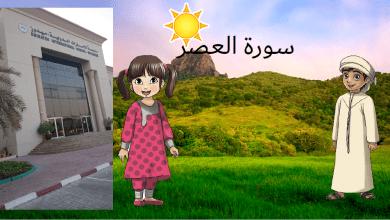 Photo of حل درس سورة العصر الصف الثاني اسلامية فصل ثاني