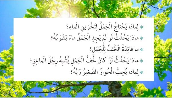 حل درس الله الرحمن