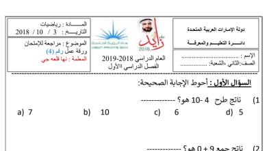 Photo of أوراق عمل مراجعة لامتحان نهاية الفصل الأول رياضيات صف ثاني
