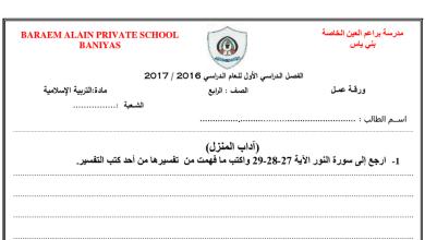Photo of أوراق عمل شاملة الفصل الأول تربية إسلامية صف رابع