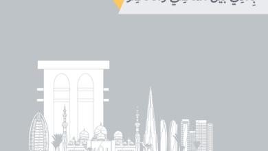 Photo of دليل المعلم الوحدة الثانية بلادي بين الماضي والحاضر دراسات اجتماعية صف خامس فصل أول