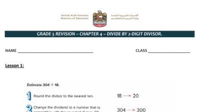 Photo of مراجعة الوحدة الرابعةرياضيات منهج إنجليزي صف خامس فصل أول