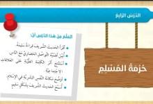اجابة درس حرمة المسلم تربية إسلامية فصل أول صف سادس