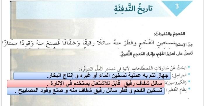 اجابة درس تاريخ التدفئة عربي الصف السابع