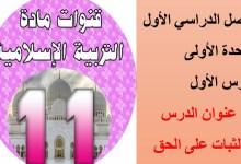 اجابة درس الثبات على الحق إسلامية حادي عشر فصل أول