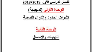Photo of مذكرة مراجعة الوحدة الأولى والثانية رياضيات صف ثاني عشر متقدم فصل أول