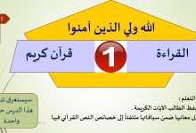 Photo of حل درس الله ولي الذين امنوا لغة عربية فصل أول صف ثاني عشر