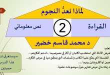 Photo of حل درس لماذا نعد النجوم لغة عربية فصل أول صف ثاني عشر