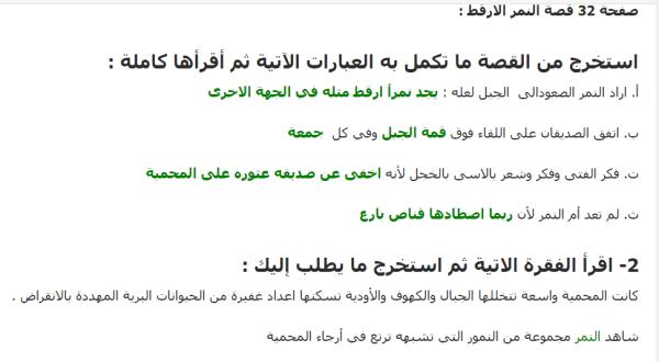 حل قصة النمر الارقط لغة عربية الصف الرابع