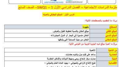 Photo of أوراق عمل الدروس الخمسة الأولى دراسات اجتماعية صف سابع فصل أول