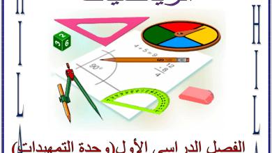 Photo of مذكرة وحدة التمهيدات رياضيات صف ثاني عشر متقدم فصل أول