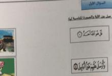 Photo of امتحان نهاية الفصل الأول 2018 – 2019 تربية إسلامية صف أول
