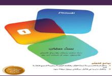 Photo of حل درس ست صفات لغة عربية صف عاشر فصل أول