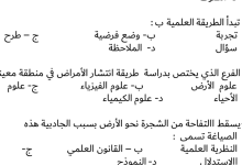 Photo of أوراق عمل فهم العلم علوم صف سابع فصل أول