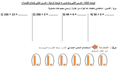 Photo of ورق عمل الوحدة الثالثة رياضيات صف خامس فصل أول