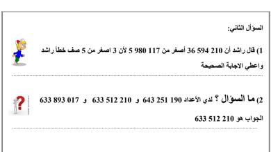 Photo of ورقة عمل  مسائل كلامية الضرب والقسمة رياضيات صف خامس فصل أول