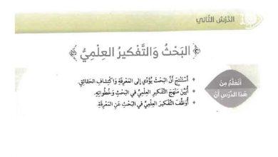 Photo of حل درس التفكير والبحث العلمي تربية إسلامية صف رابع فصل ثاني
