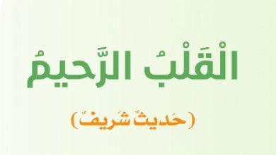 Photo of حل درس القلب الرحيم تربية إسلاميةالصف الخامس للفصل الثاني