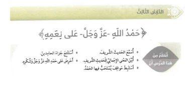 Photo of حل درس حمد الله عز وجل على نعمه تربية إسلامية صف رابع فصل ثاني