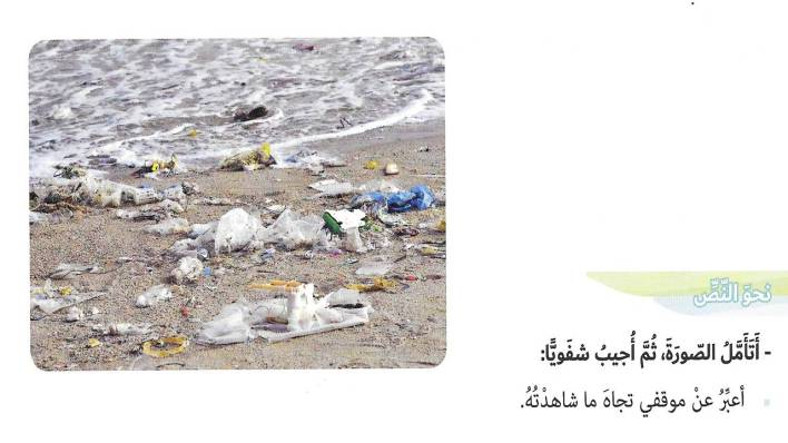 حل درس تلوث البيئة