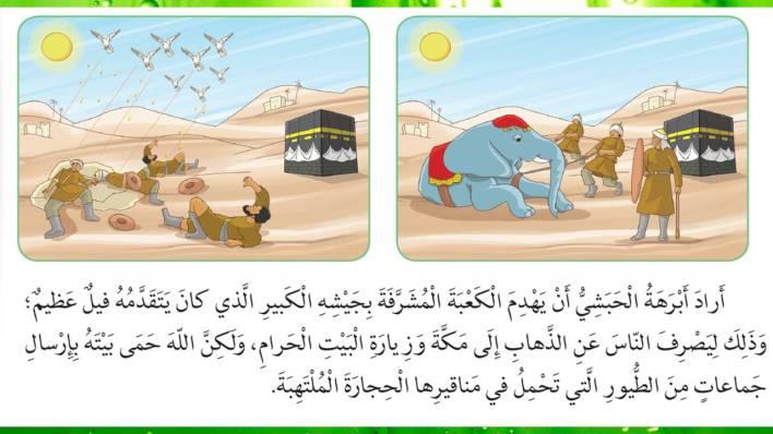 حل درس سورة الفيل
