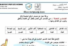 Photo of ورق عمل ضمائر الرفع المتصلة مع الحل لغة عربية صف خامس فصل أول