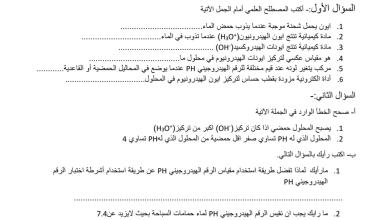 Photo of أوراق عمل الوحدة الخامسة علوم صف سادس فصل أول