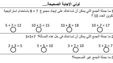 Photo of مذكرة رياضيات شاملة الفصل الأول صف ثاني