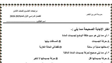 Photo of مراجعة شاملة علوم صف ثامن فصل أول