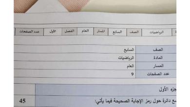 Photo of امتحان وزاري رياضيات 2019-2020 الصف السابع الفصل الاول