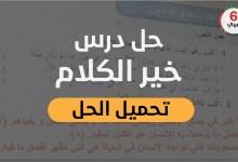 Photo of حل درس خير الكلام عربي الصف السادس فصل ثاني