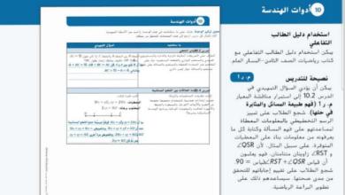 Photo of حل أدوات الهندسة دليل الطالب التفاعلي رياضيات صف ثامن فصل ثاني