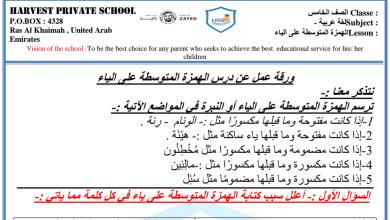 Photo of أوراق عمل الهمزة المتوسطة على الياء لغة عربية صف خامس فصل ثاني