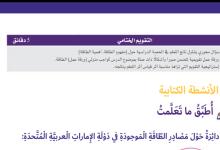 Photo of حل درس الطاقة في بلادي دراسات اجتماعية وتربية وطنية صف ثاني