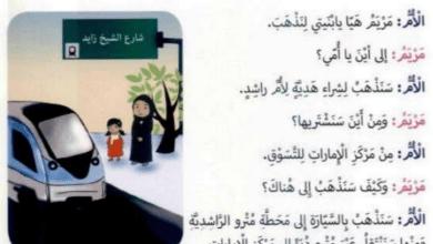 Photo of حل درس النقل في بلادي دراسات اجتماعية وتربية وطنية صف أول