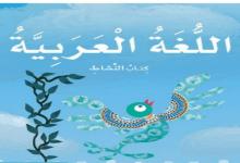 Photo of كتاب النشاط لغة عربية محلول صف ثاني فصل ثاني