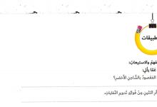Photo of حل درس المشاريع الخضراء في بلادي دراسات اجتماعية وتربية وطنية خامس