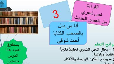 Photo of حل درس أنا من بدل بالصحب الكتابا لغة عربية صف عاشر فصل ثاني