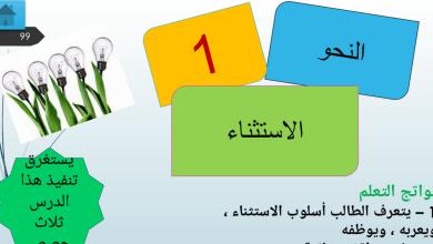 Photo of حل درس الاستثناء لغة عربية صف عاشر فصل ثاني